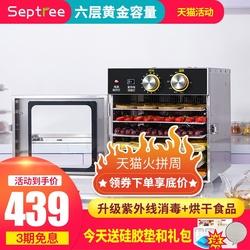 心驰干果机水果烘干机食品家用宠物零食肉风干箱紫外线消毒机小型