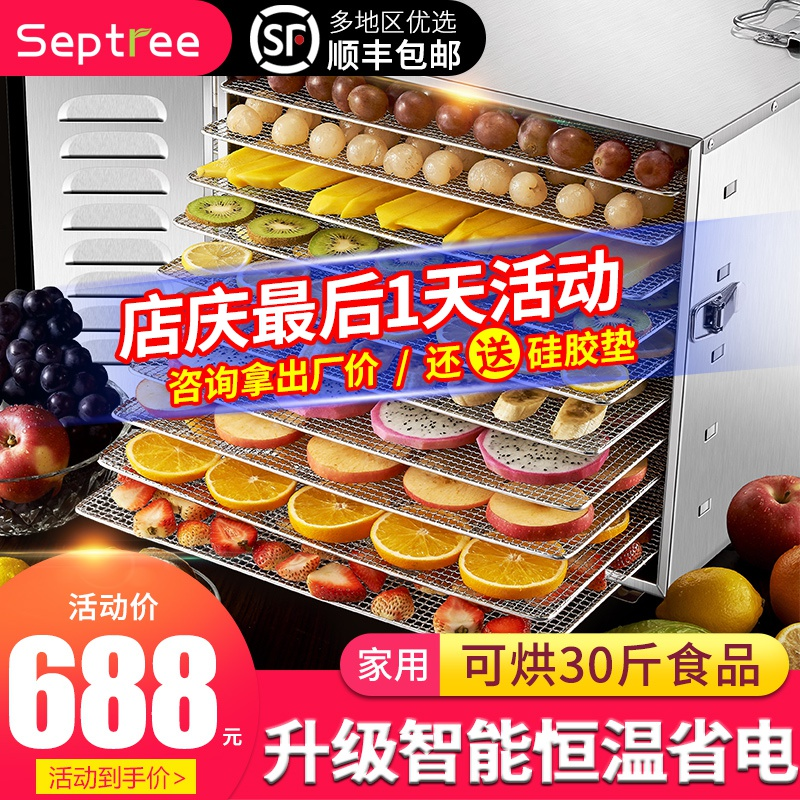 心驰家用水果烘干机食品果蔬溶豆鱼干肉干食物风干机商用果干果机