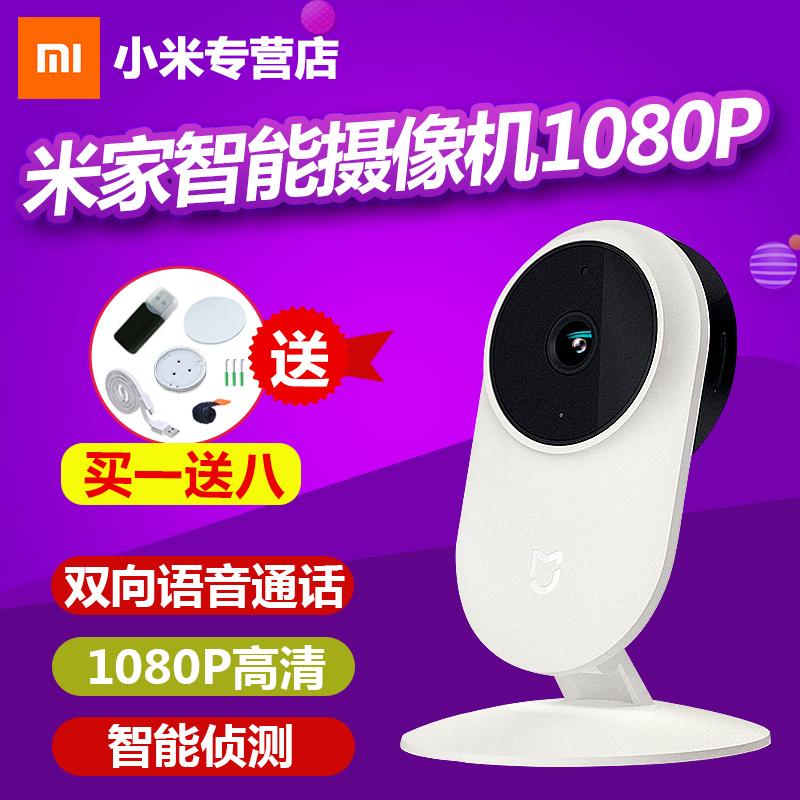 Сяоми камеры метр домой умный камера машинально 1080P мобильный телефон беспроводной wifi домой монитор ночное видение hd
