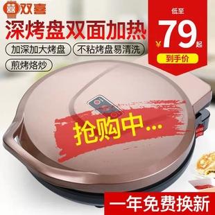 双喜电饼铛家用双面加热自动断电锅