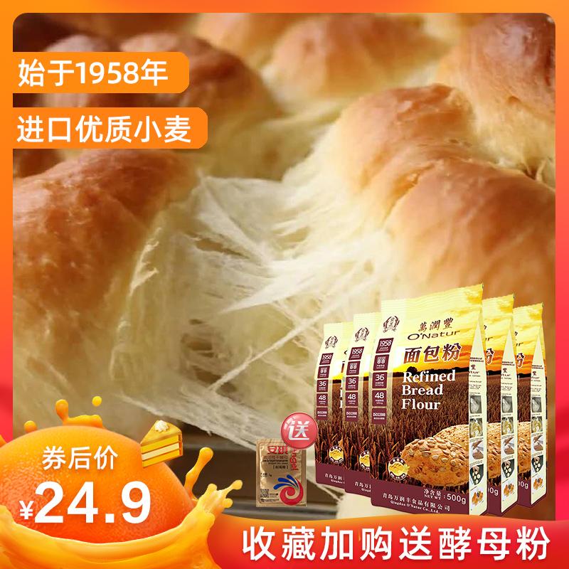 万润丰面包粉高筋面粉500g*5包 家用拉丝烘焙烤箱面包专用粉原料
