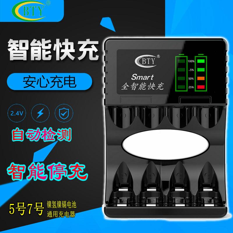 BTY многофункциональный умный зарядное устройство 5 количество 7 плата не взимается электрической батареи зарядное устройство автоматическая обнаружить заряда батареи полный самолично стоп
