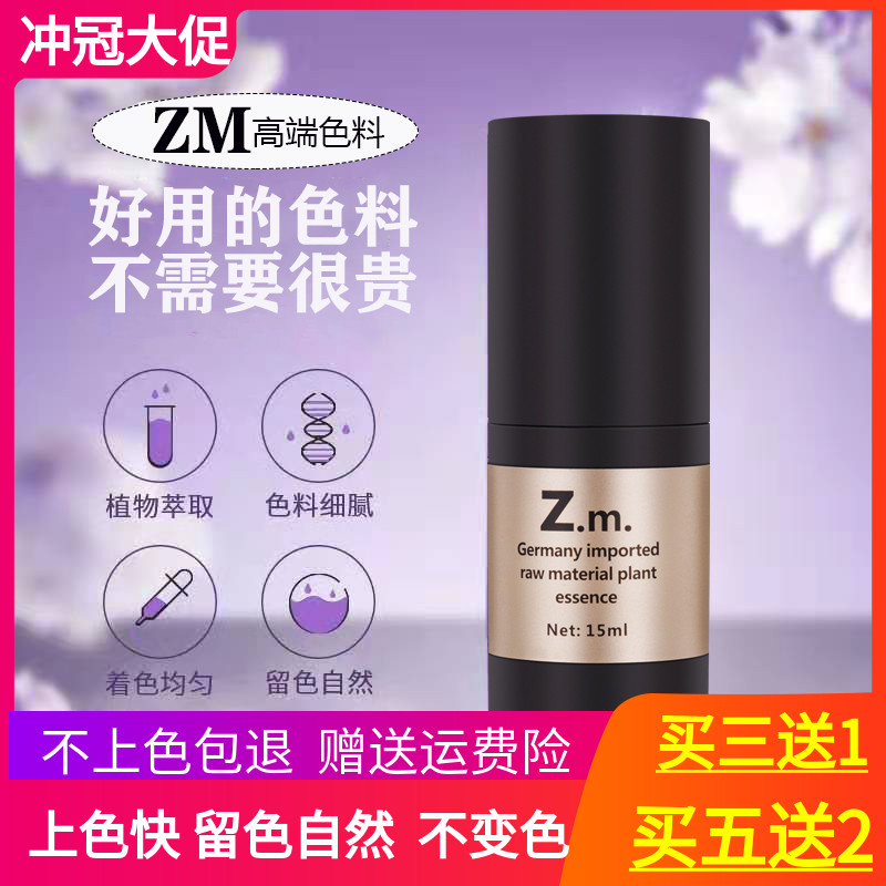 Embroidery pigment ZM German semi permanent embroidery pigment pure plant water mist eyebrow tattoo floating lip pupil line pigment