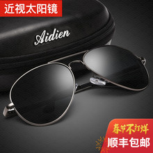 New custom pair of myopic sunglasses for men tide polarizing sunglasses driver toad glasses with degree driving glasses for women