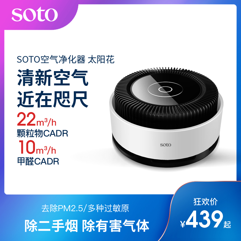 Soto sunflower desktop small air purifier for removing haze and odor negative ion purifier for automobile