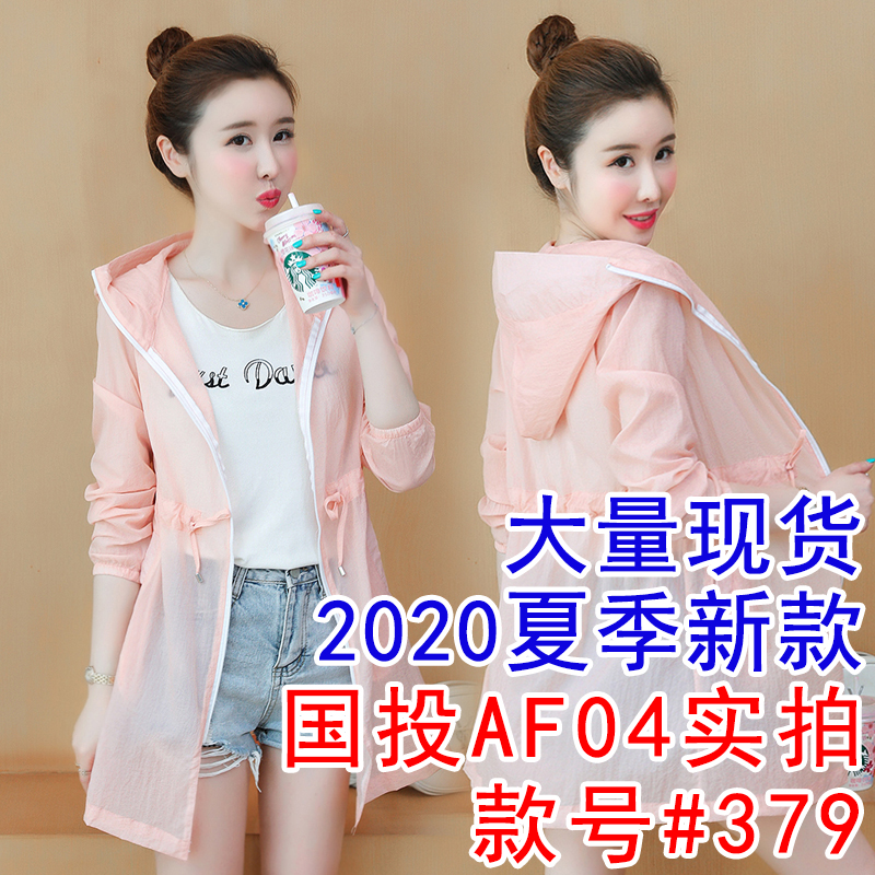 Sun proof clothing womens middle and long style summer anti ultraviolet breathable thin long version sun proof shirt double layer Korean foreign style coat