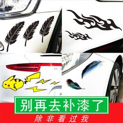 车贴划痕遮挡遮盖羽毛个性创意改装汽车保险杠车身大面积划痕贴纸