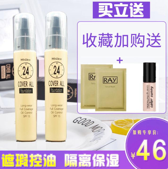 泰国Mistine24小时持久不脱妆粉底液 控油保湿遮瑕膏bb霜学生轻薄