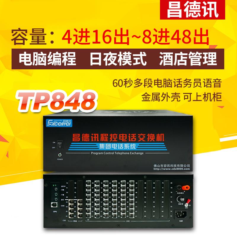昌德讯TP848集团电话交换机4进16出可扩8拖48出语音总机电话4 8进24 32 40 48出宾馆酒店用程控交换机