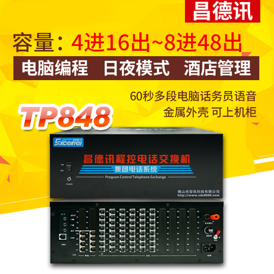 Changdexun TP848 group telephone exchange 4 in 16 out can be expanded 8 towing 48 out voice switchboard telephone 4 8 in 24 32 40 48 out program-controlled switchboard for hotels