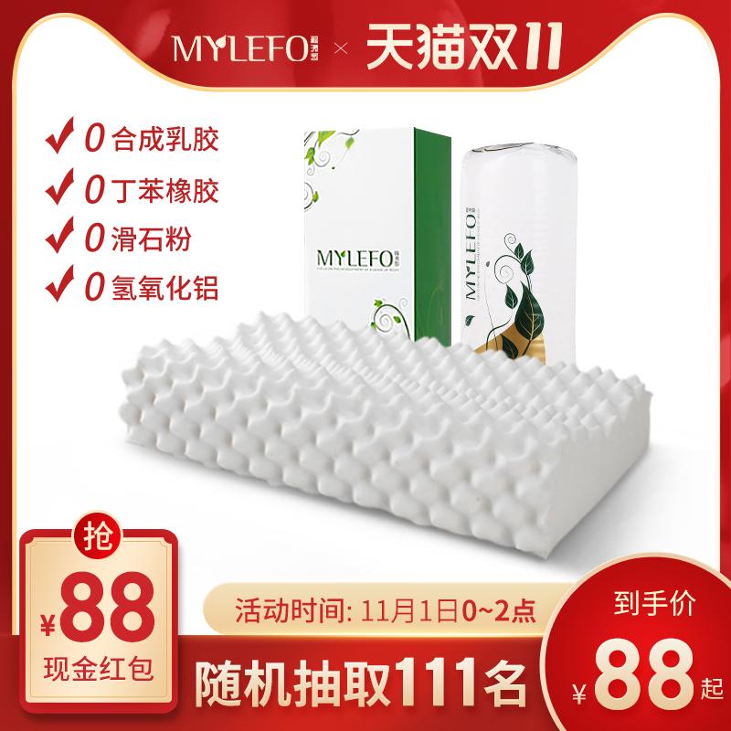 福满园泰国乳胶枕头一对装护颈椎助单人双人家用橡胶睡眠记忆枕芯