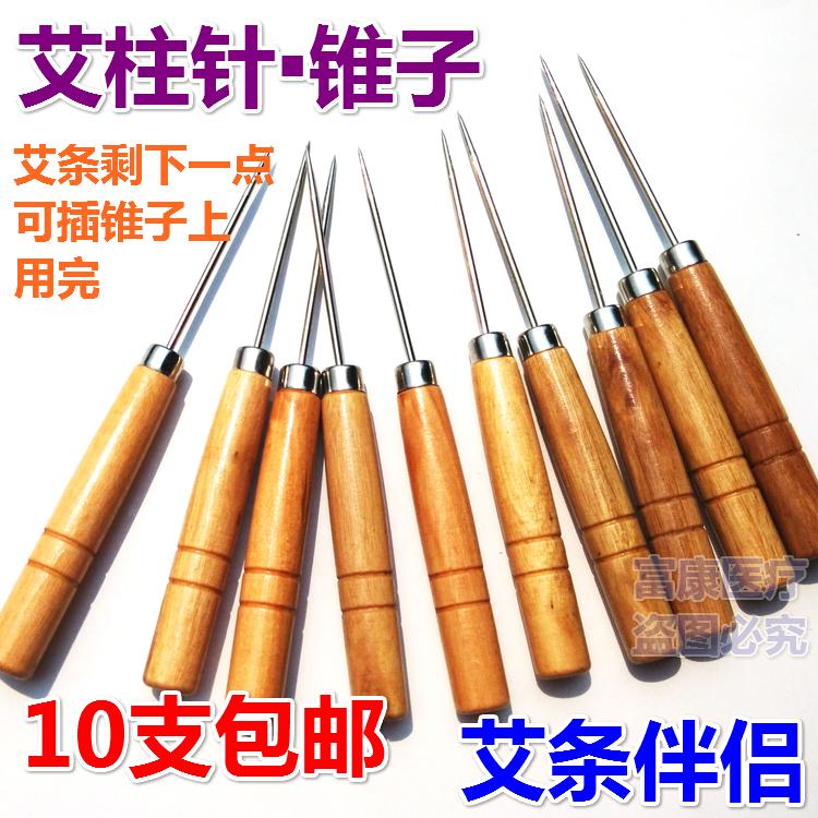 艾灸伴侣 艾条充分燃烧延长器锥子短艾条艾柱粗艾条悬灸针不烫手