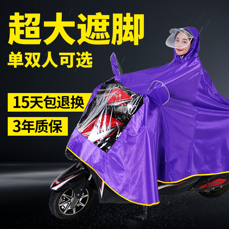 Raincoat battery car raincoat thickened single double woman adult waterproof enlarged electric motorcycle electric bicycle poncho