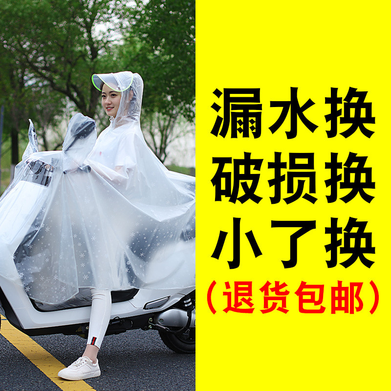 Electric car raincoat thickened motorcycle single woman bicycle raincoat transparent crystal battery car poncho