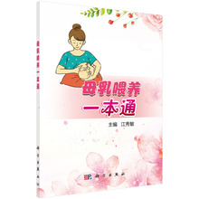 A book on infant care in Xiumin bookstore, Tongjiang