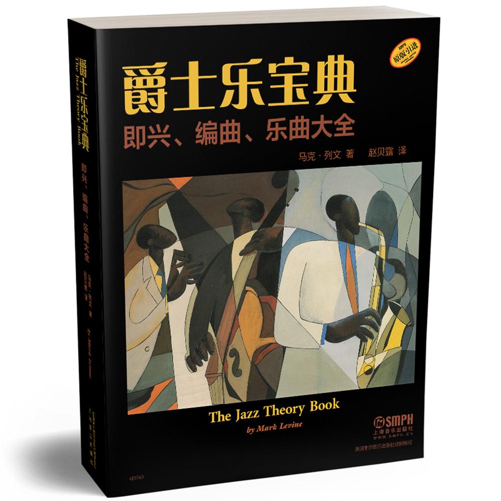 正版包邮 爵士乐宝典 即兴、编曲、乐曲大全(The Jazz Theory Book) 马克・列文 书店 音乐理论书籍