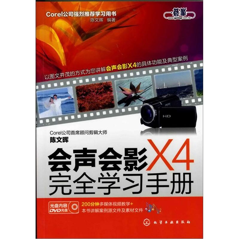 正版包邮 会声会影X4学习手册-含1DVD-ROM 陈文晖 书店 多媒体技术书籍