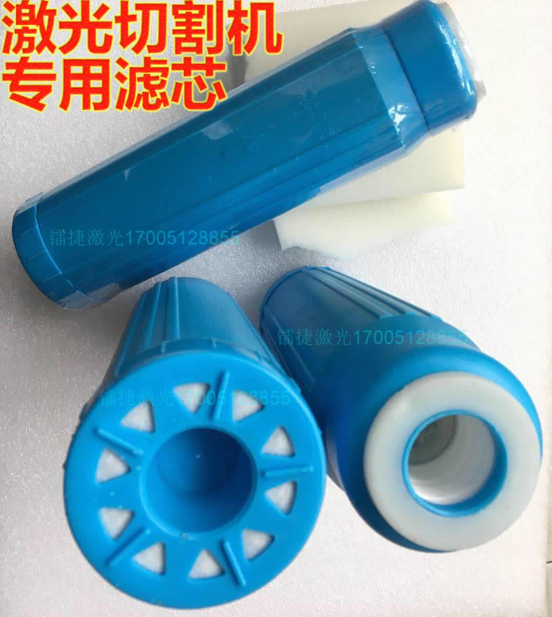 Лазер резак фильтр синий одинаковый летать холодная вода машинально идти ион смола фильтр одинаковый летать холодная вода фильтратор ядро лазер