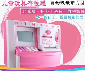 男孩女孩玩具10岁8岁atm机自动存取款智能存钱罐创意儿童生日礼物