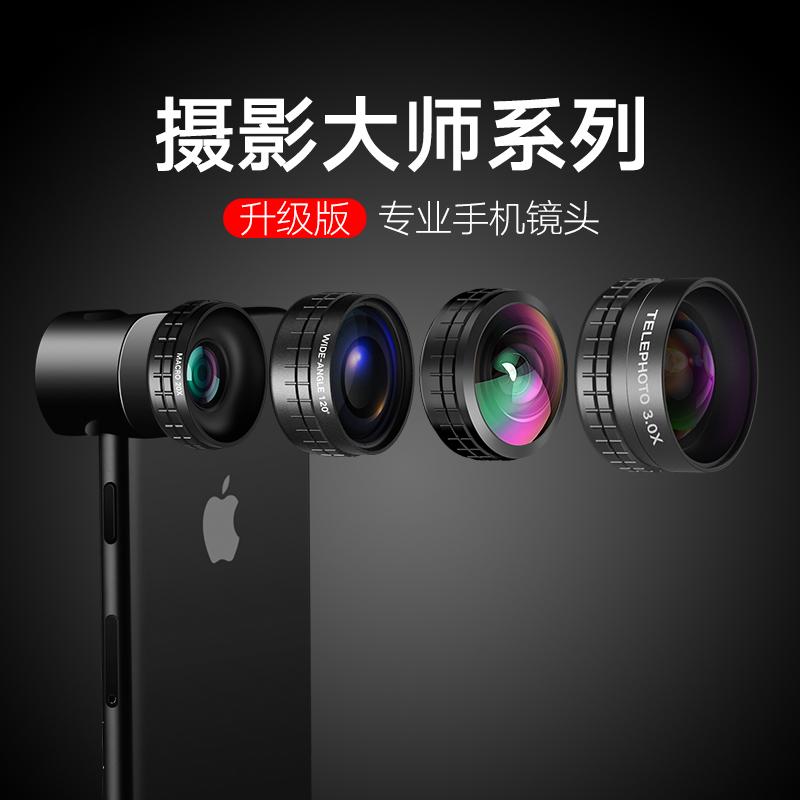 广角手机镜头单反通用摄像头鱼眼微距长焦望远三合一套装苹果iPhoneX高清拍照摄影抖音外置自拍