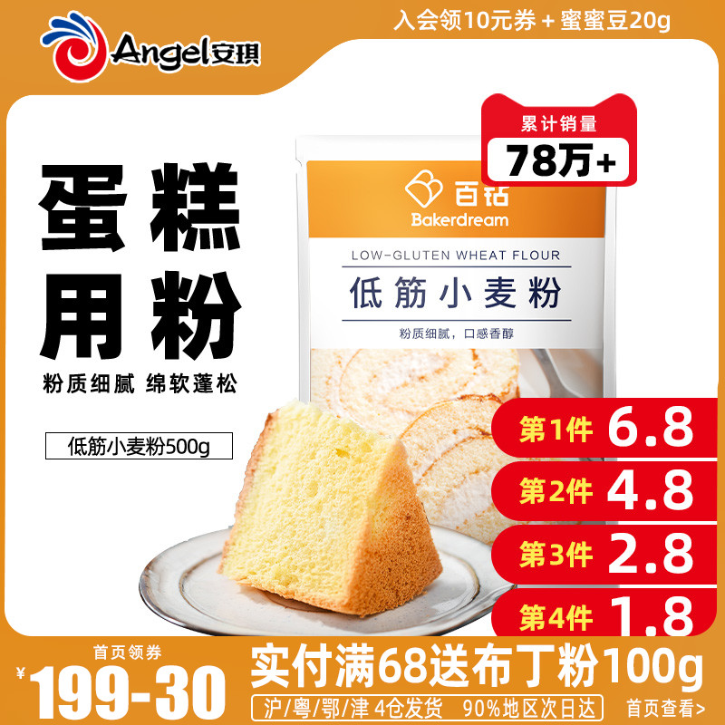 百钻低筋面粉烘焙家用糕点饼干材料小麦粉披萨戚风蛋糕粉原料500g