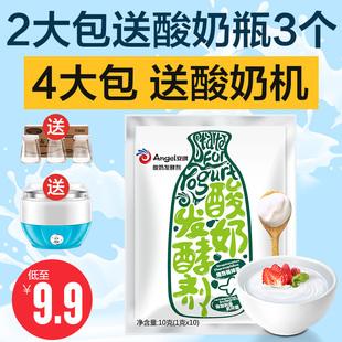 安琪酸奶发酵剂套餐 乳酸菌益生菌型 家用自制老酸奶发酵菌粉小包