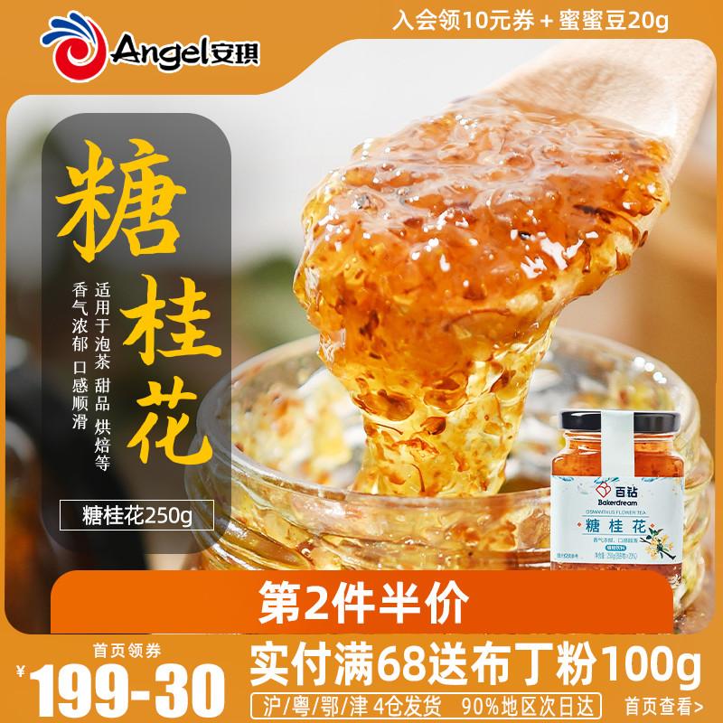 百钻糖桂花家用桂花酱蜜食用果酱米酒汤圆冰粉烘焙原料小瓶装250g