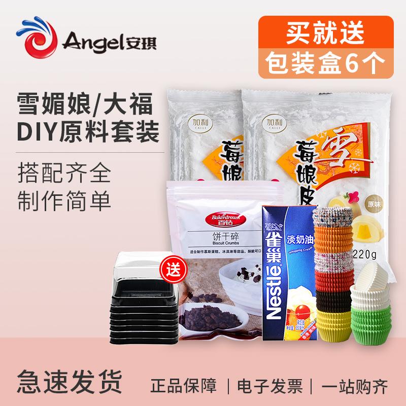 Снег Mei Niang пакет материала diy снег Mei Niang Pi Xuemei Niang порошок сырой самодельный клейкий рис десерт десертная выпечка комплект