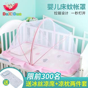 婴儿蚊帐蒙古包无底防蚊罩可折叠通用新生BB婴儿床蚊帐罩宝宝蚊帐