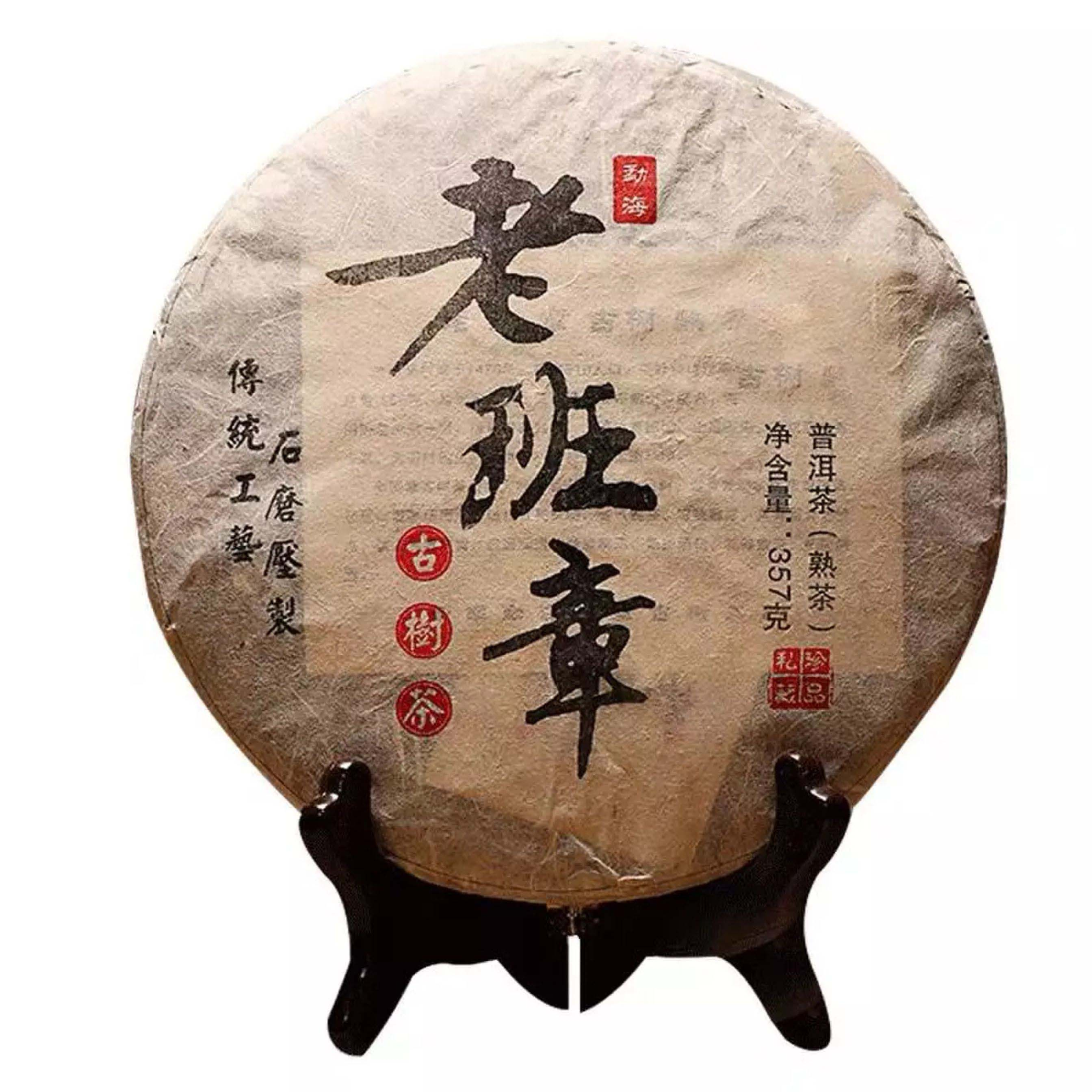 Miaoxiang Yunnan Pu'er Tea Cooked Tea Golden Bud Gong Cake Menghai Old Banzhang 300 Years Old Tree Tea Cake 357 grams