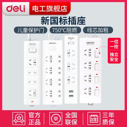 得力USB插座延长线电源插排接线板拖线板多功能排插家用插板带线