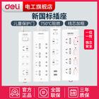 deli 得力 18273 新国标插座 3插位 2m 14.9元(包邮,需用劵)