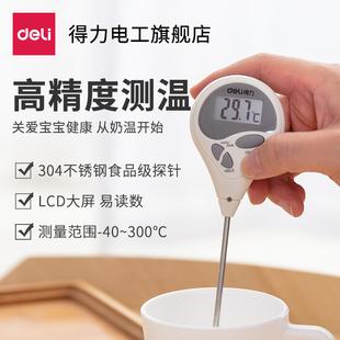 得力电子温度计水温计家用厨房食品高精度水温奶温计熟食测试探针