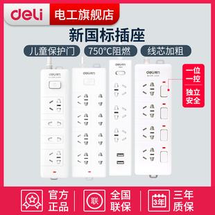 得力USB插座延长线电源插排接线板拖线板多功能排插家用插板带线品牌