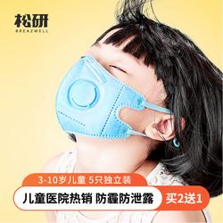 松研儿童女立体防护透气带呼吸阀