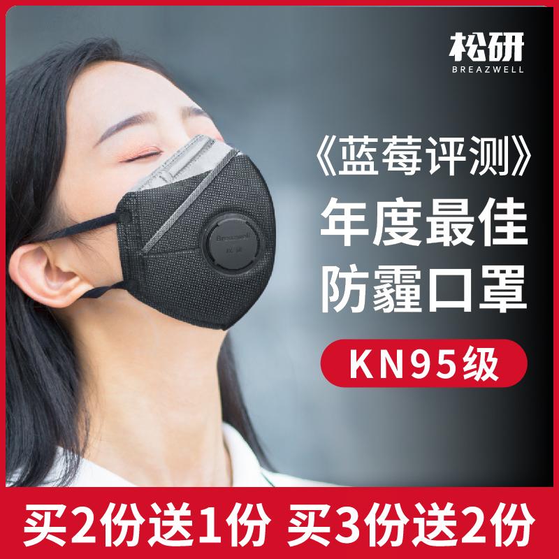 松研kn95黑色男秋冬防雾霾防尘口罩