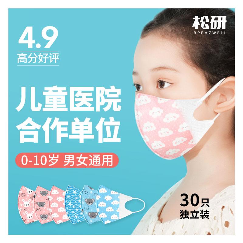 松研儿童口罩一次性薄款婴幼儿3d立体夏季小孩男童女童岁宝宝专用