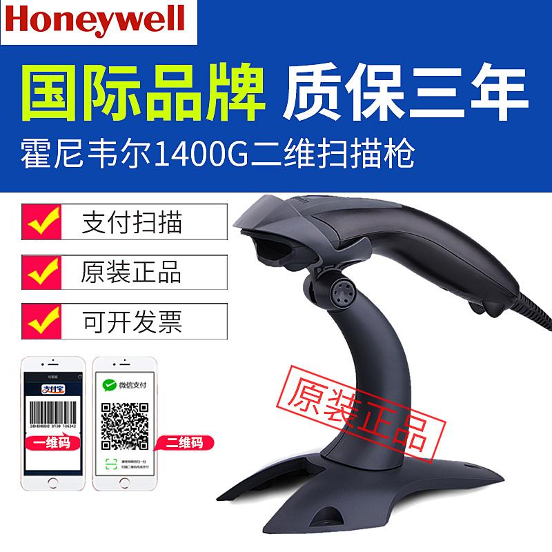Honeywell1400g霍尼韦尔1 400二维扫码器1200g超市收银支付扫描枪