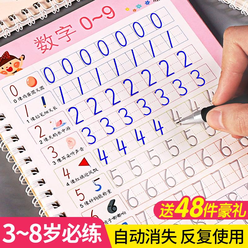数字小学一年级练习写字36岁1字帖