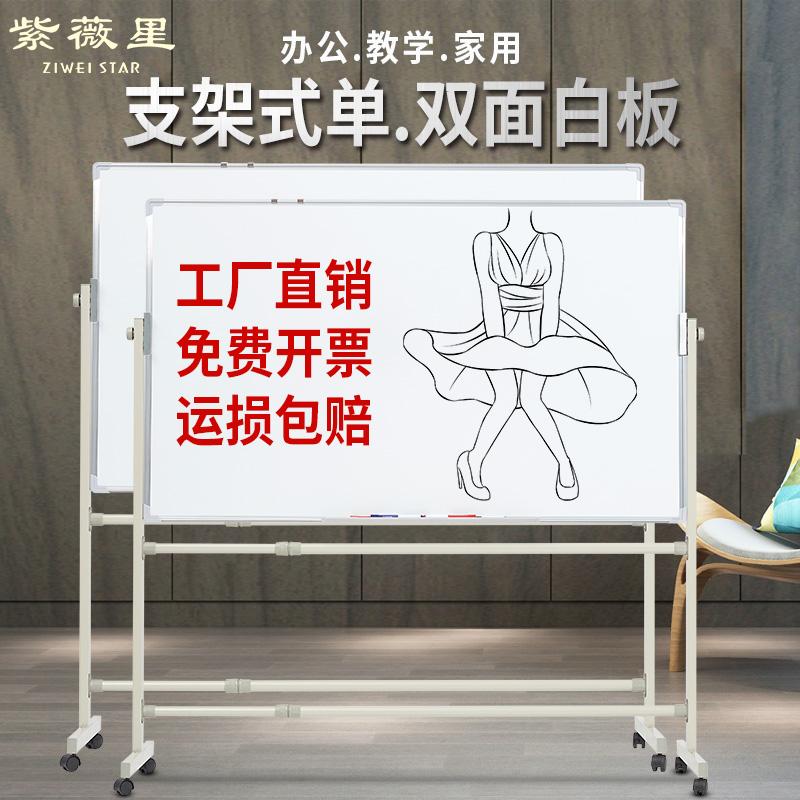 紫微星白板支架式写字板家用教学儿童磁性挂式小黑板可移动白班办公会议室培训立式双面大黑板展示广告留言板