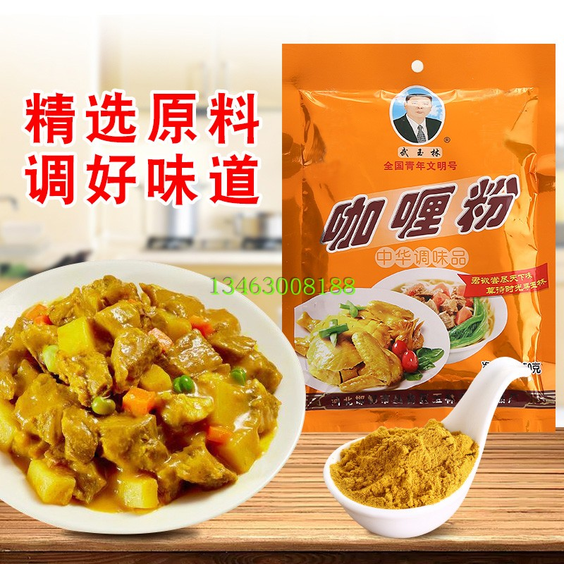 Wuyulin curry powder curry chicken curry rice curry pizza 250g * 3 bags special price package