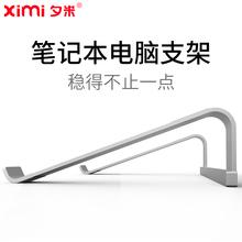 夕米笔记本电脑支架手提托架苹果Macbook桌面增高散热器铝合金
