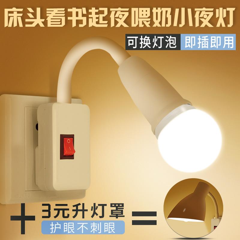 LED节能灯泡超亮小夜灯壁灯插座灯带开关插电卧室台灯喂奶床头灯