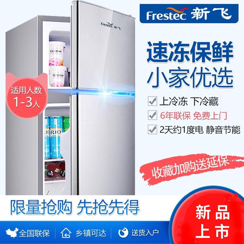 FRESTECH/新飞 BCD-58A118小冰箱家用宿舍双开门冷藏冻小型电冰箱