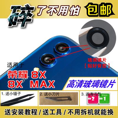 华为8x max后摄像头镜片镜头盖