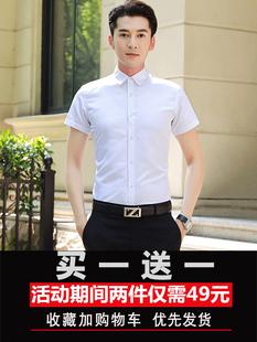 夏季白色男士短袖修身商务休闲衬衫