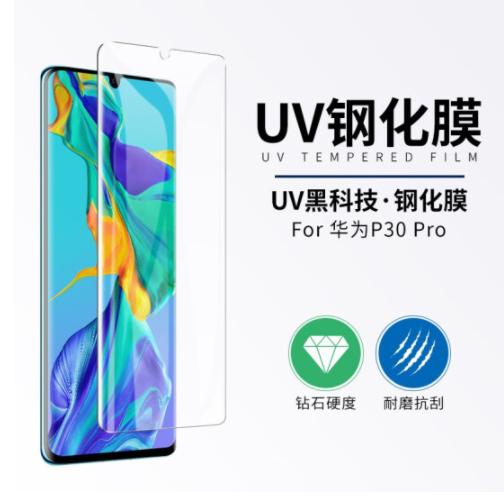 Huawei P30 P40 mate20 / 30pro RS glory 30 nova7 curved surface toughened film UV liquid