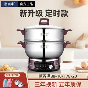 惠当家多功能电热锅炒菜家用火锅蒸锅小电炒锅煎炒蒸煮锅一体电锅
