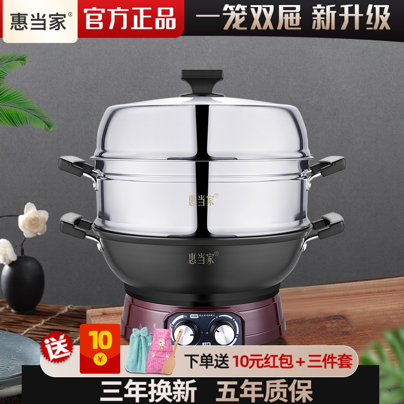 惠当家电蒸锅多功能家用大容量蒸锅电蒸笼电蒸菜蒸汽锅电煮锅一体