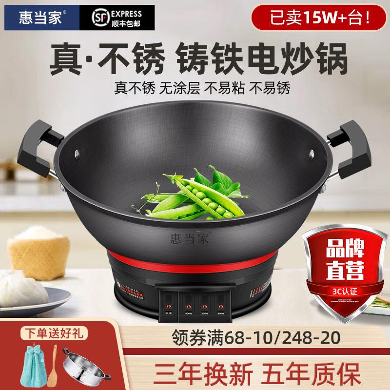 惠当家电炒锅家用多功能电热锅铸铁电锅煎蒸煮炖一体式插电炒菜锅